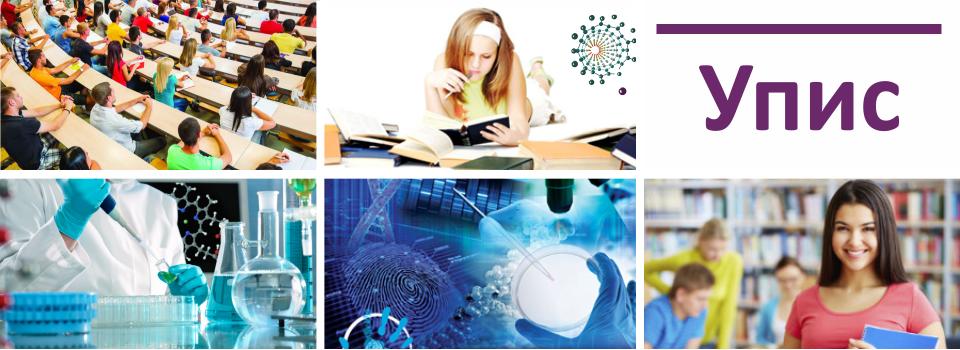 Конкурс за упис на основне, мастер, докторске и специјалистичке студије ФФХ
