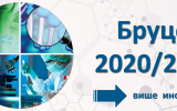 Бруцоши 2020/2021.