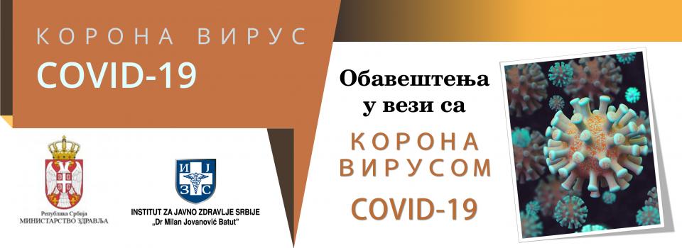 Обавештења у вези епидемијом COVID-19